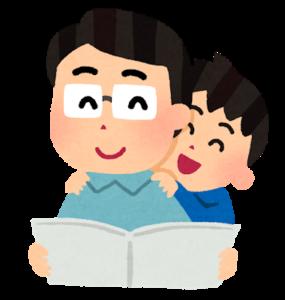 日本語パパ