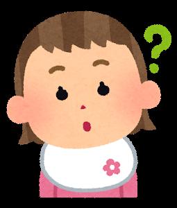 疑問赤ちゃん